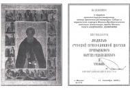 Грамота и медаль Русской Православной церкви Преподобного Сергия Радонежского II