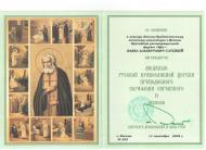 Грамота и медаль Русской Православной церкви Преподобного Серафима Саровского II степени