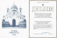 Диплом лауреату конкурса на лучшую реконструкцию, реставрацию и строительство зданий в историческом центре Москвы